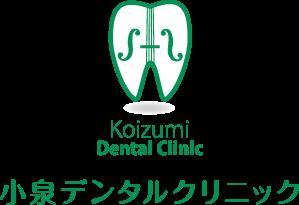 下北沢,代沢にある歯医者 小泉デンタルクリニック 茶沢通り沿い『代沢』交差点すぐ近くク