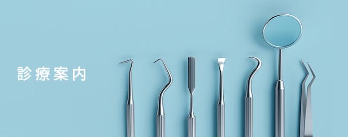 歯科衛生士求人募集